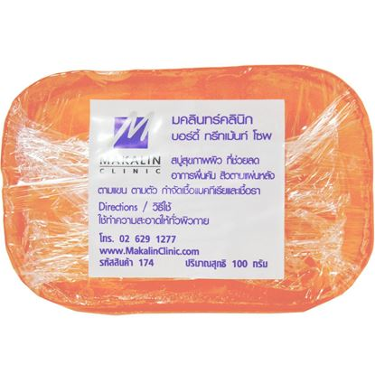 Picture of Body Treatment Soap 100g.